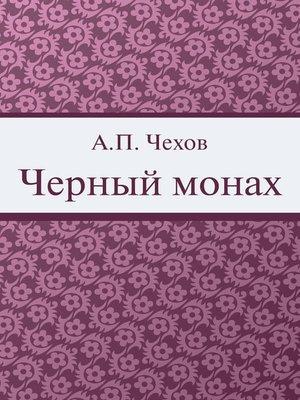 cover image of Черный монах