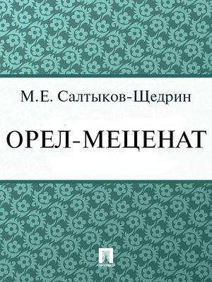 cover image of Орел-меценат