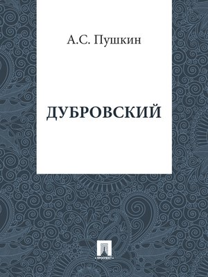 cover image of Дубровский