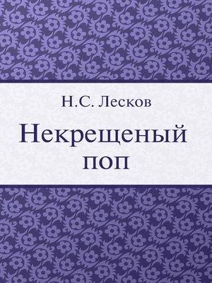 cover image of Некрещеный поп