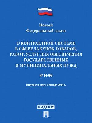 cover image of ФЗ РФ «О контрактной системе в сфере закупок товаров, работ, услуг для обеспечения государственных и