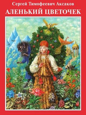 cover image of Аленький цветочек с илл. Диодорова