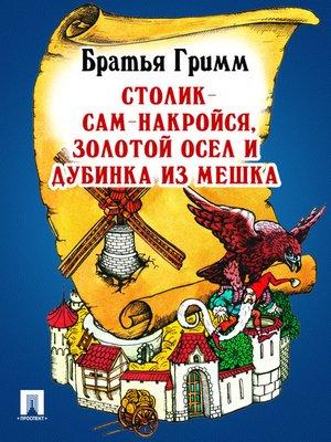 cover image of Столик-сам-накройся, золотой осел и дубинка из мешка