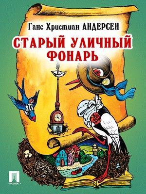 cover image of Старый уличный фонарь