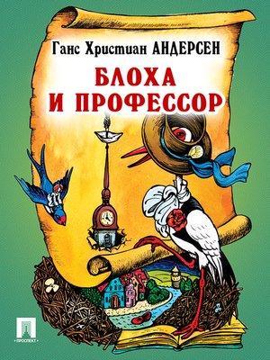 cover image of Блоха и профессор