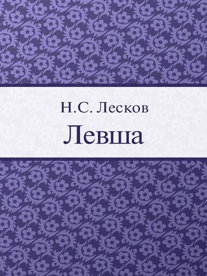 cover image of Левша