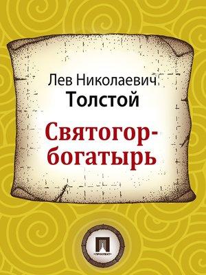 cover image of Святогор-богатырь