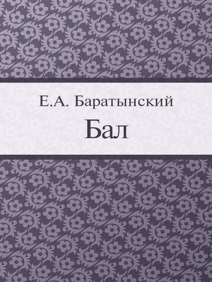 cover image of Бал