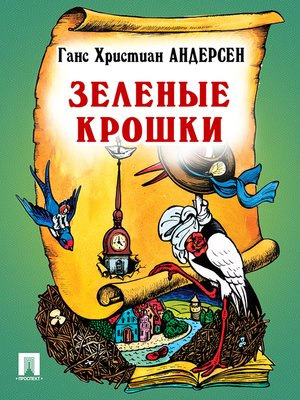 cover image of Зеленые крошки