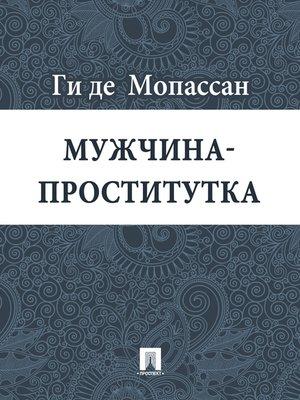 cover image of Мужчина-проститутка