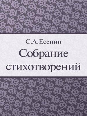 cover image of Собрание стихотворений