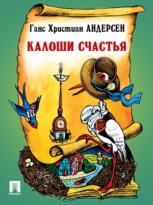 cover image of Калоши счастья