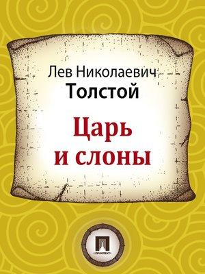 cover image of Царь и слоны
