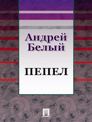 cover image of Пепел