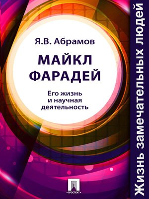 cover image of Майкл Фарадей. Его жизнь и научная деятельность