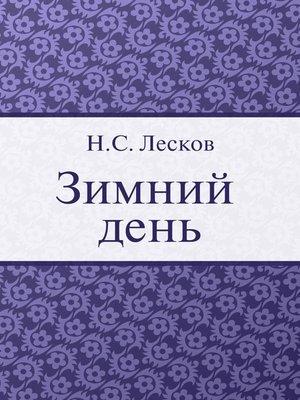 cover image of Зимний день
