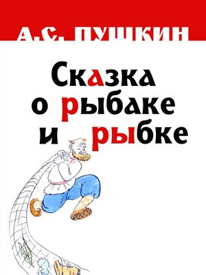 cover image of Сказка о рыбаке и рыбке