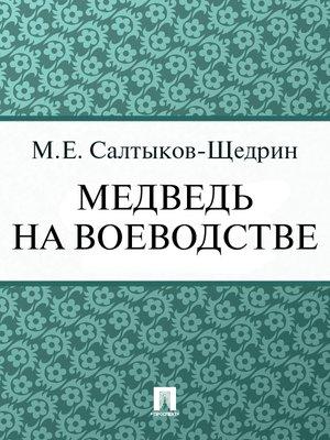 cover image of Медведь на воеводстве