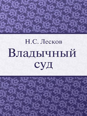 cover image of Владычный суд