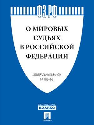 """cover image of ФЗ РФ """"О мировых судьях в Российской Федерации"""""""