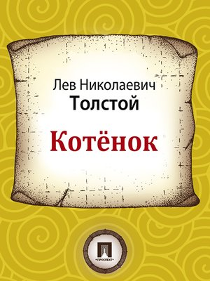 cover image of Котёнок