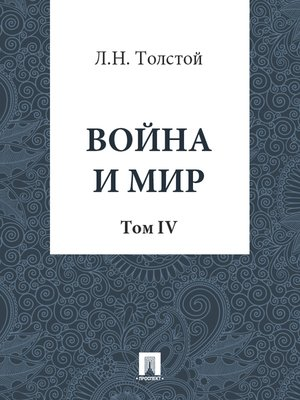 cover image of Война и Мир