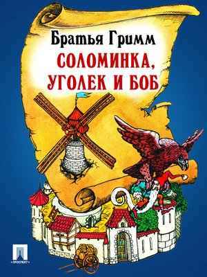 cover image of Соломинка, уголек и боб