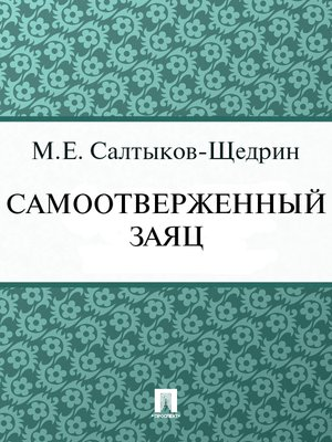 cover image of Самоотверженный заяц