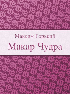 cover image of Макар Чудра