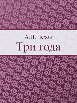 cover image of Три года