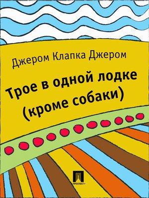 cover image of Трое в одной лодке (кроме собаки)