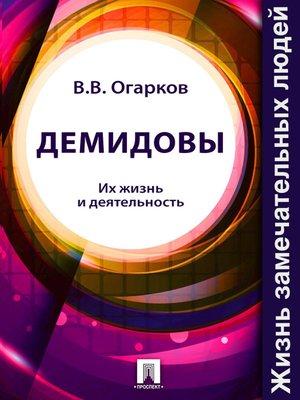 cover image of Демидовы. Их жизнь и деятельность