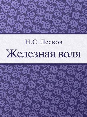 cover image of Железная воля