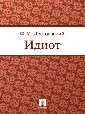 cover image of Идиот