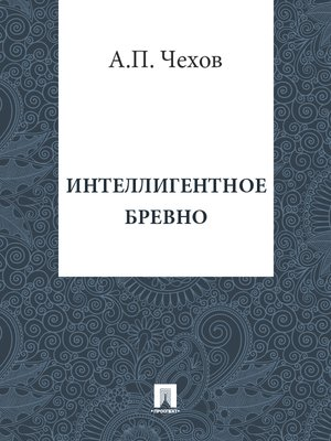 cover image of Интеллигентное бревно