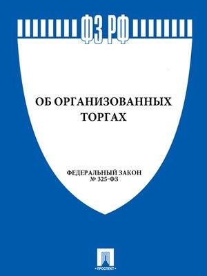 """cover image of ФЗ """"Об организованных торгах"""""""