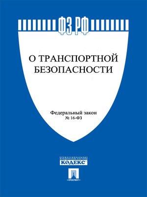 """cover image of ФЗ РФ """"О транспортной безопасности"""""""