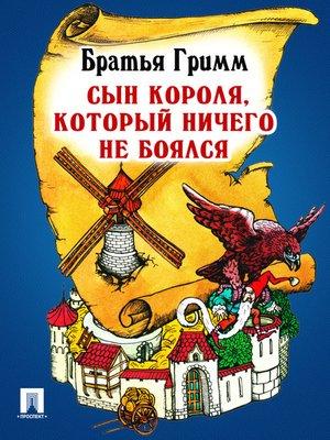 cover image of Сын короля, который ничего не боялся