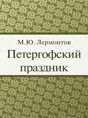 cover image of Петергофский праздник