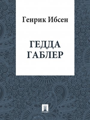 cover image of Гедда Габлер