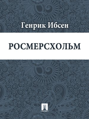 cover image of Росмерcхольм