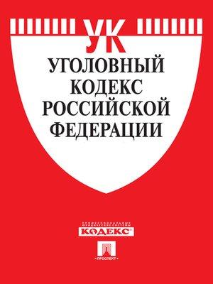 cover image of Уголовный кодекс РФ по состоянию на 01.10.2014