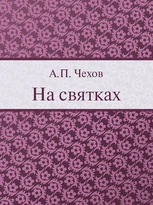 cover image of На святках