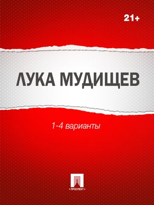 cover image of Лука Мудищев