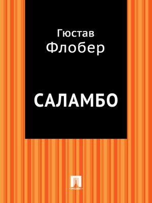 cover image of Саламбо