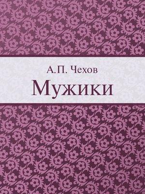 cover image of Мужики