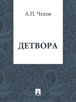 cover image of Детвора