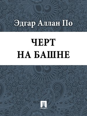 cover image of Черт на башне