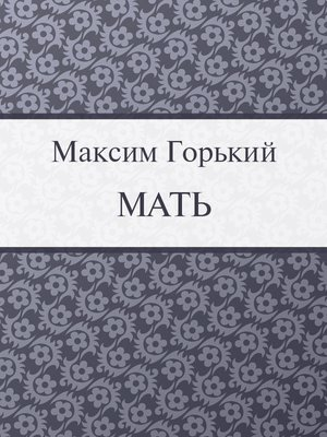 cover image of Мать