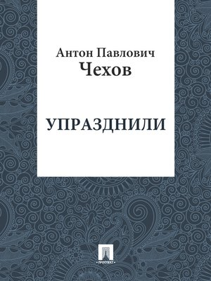 cover image of Упразднили